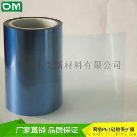 超低粘pet硅胶保护膜 涂布厂家供应