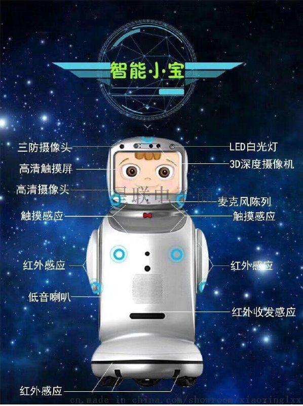 看护机器人多功能宝宝教学机多国语言互译