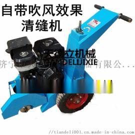 水泥路面清缝机 伸缩缝清理机 自带吹风马路切割机
