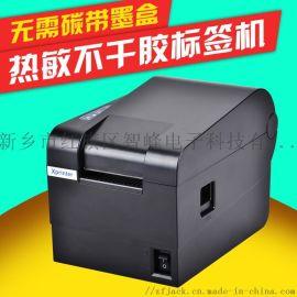 芯烨标签打印机热敏不干胶条码服装吊牌超市标签机
