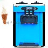 臺式冰淇淋機高效率制冷軟冰淇淋機FMX-I94A