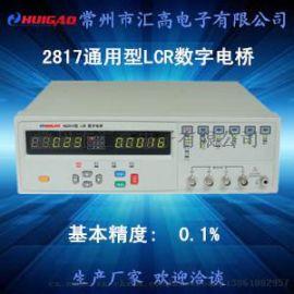 通用型LCR数字电桥HG2817实用性强电工仪器