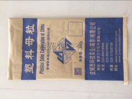 南京浪花供应橡胶中缝纸塑复合袋、三合一牛皮纸敞口袋