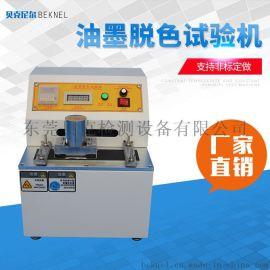印刷纸油墨脱色耐磨试验机油墨脱色试验机