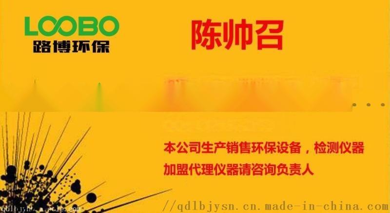 油烟检测仪 LB-702X 可以检测油烟多参数