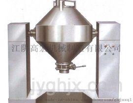 W型双锥混合机 W型粉末混合机 W型颗粒混合机 医药食品专用混合机