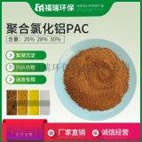 工业级聚合氯化铝 高效絮凝剂 沉淀剂 水质净化剂