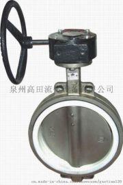 D373F不锈钢对夹式蝶阀-泉州高田流体设备有限公司