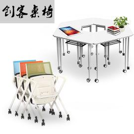 智慧学习桌椅 互动课堂桌椅 培训桌 学习桌 培训折叠桌
