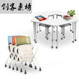 智慧學習桌椅 互動課堂桌椅 培訓桌 學習桌 培訓折疊桌