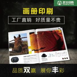 驻马店画册产品目录册宣传册印刷哪家好 选双丰有惊喜