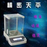 200g/0.001g千分位电子天平 200g千分之一电子天平