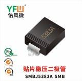 贴片稳压二极管SMBJ5383A SMB封装印字5383A YFW/佑风微品牌