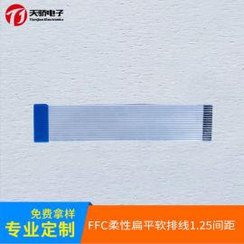 环保FFC软排线1.25间距反向系列