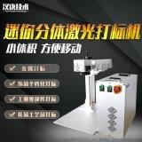 镭射激光雕刻机打标机便携式小型金属手机壳刻字机