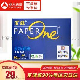 亚太森博百旺蓝A4纸打印包邮复印白纸500张1包