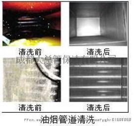 大型抽油烟机清洗找成都大总管保洁清洗服务公司