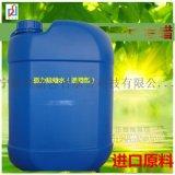不鏽鋼除蠟水原料   油酸酯