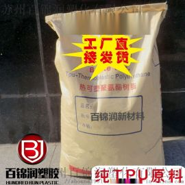 透明TPU聚氨酯原料 90A 抗菌 食品级管材原料