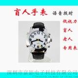 盲人手表盲人语音报时手表低视力手表大字手表