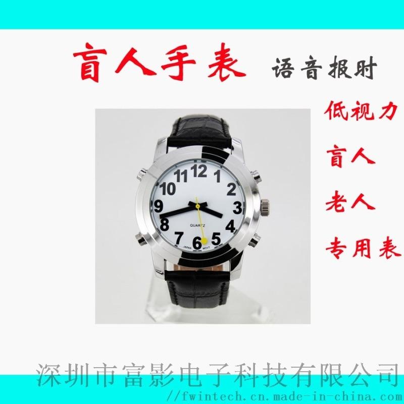 盲人手錶盲人語音報時手錶低視力手錶大字手錶