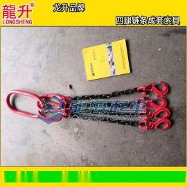 四腿链条成套索具耐磨耐高温,4倍安全系数