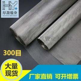 厂家直销304不锈钢筛网钢丝工业液体过滤网编织网 300目不锈钢网