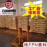透明TPU原料 耐磨聚氨酯 85A 注塑级原料