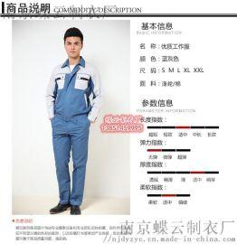 南京长袖工作服定做  服装加工厂  南京制衣厂