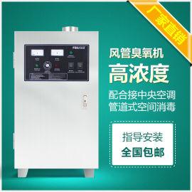 风管式臭氧发生器/GMP车间消毒机/空间臭氧消毒机