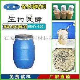 提高混凝土抗渗性的生物发酵多聚糖增粘剂