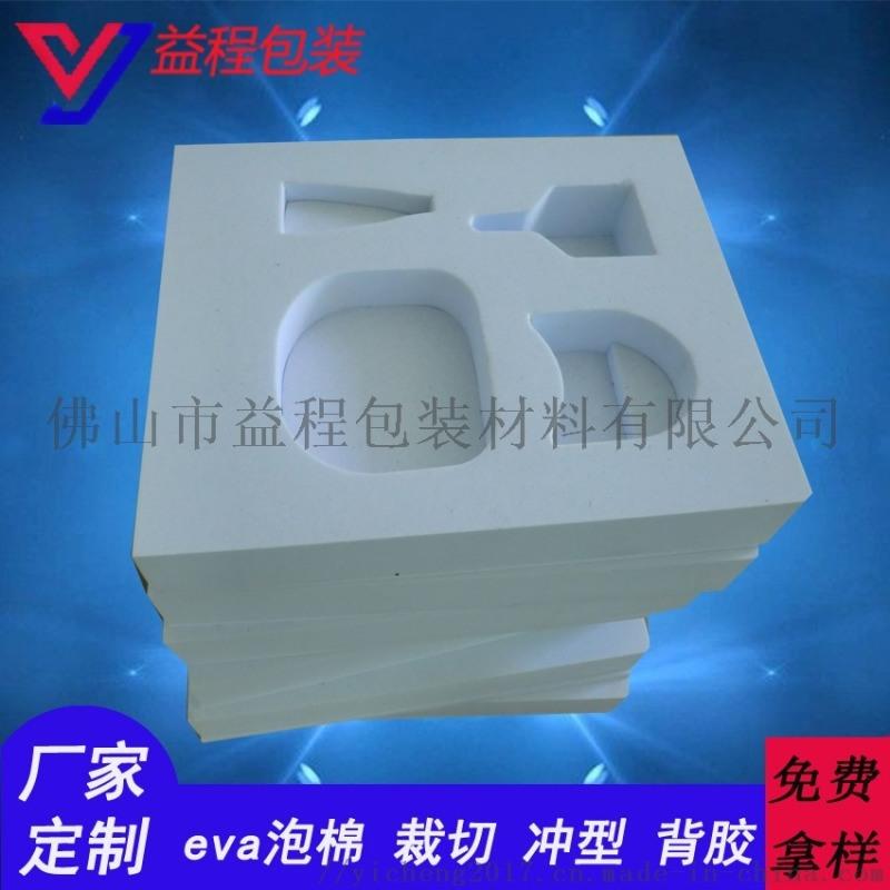广州eva厂家定制 游戏机eva包装盒eva托盘