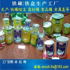 圆形金属铁罐 广东制罐厂401铁罐 易拉罐铁罐