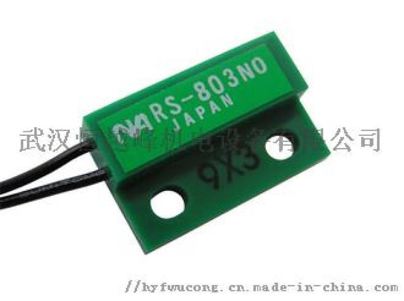 原裝日本NA磁性開關RS-803NO現貨優惠中