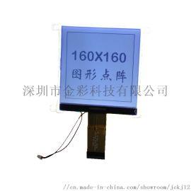 多功能电力表显示屏160160点阵COG液晶模块