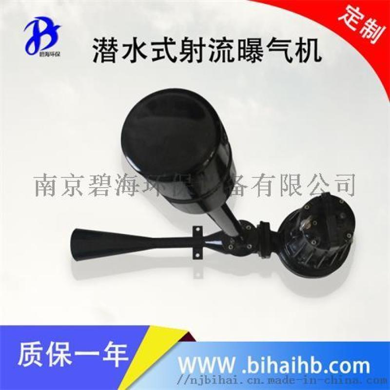 南京**厂家QSB3 散流曝气机