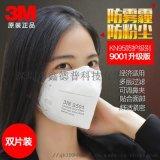3M正品 9501 9502防病毒防雾霾粉尘