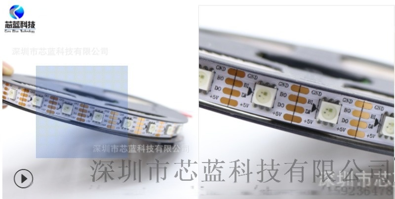 WS2813B幻彩燈帶