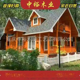 重庆木屋 防腐木木屋 木屋别墅 高品质木屋定制厂家