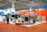 智能家居展览会,智能玩具展览会