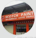 史考特水性金屬漆,成爲定製之選