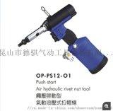 供应OP-PS12-01气动拉帽枪拉铆枪