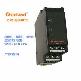 空调电梯相序继电器-缺相保护器MD6PS