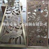 深圳 定制会所不锈钢屏风全浮雕铜隔断 铝雕屏风