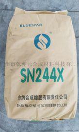 高结晶氯丁橡胶, 山西山纳SN244X氯丁橡胶