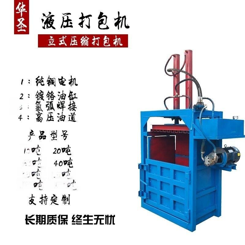 液压打包机厂家 立式液压打包机