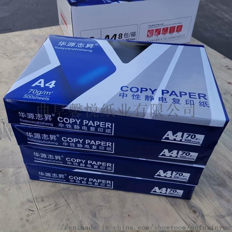 亳州政府辦公列印紙廠家直銷 70ga4紙高白複印紙
