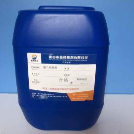 MIT防腐剂MIT-10防腐杀菌剂