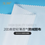 玉润高端羽绒服胆布20D尼龙高密度高防绒手感特软