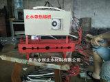 止水帶熱熔器-橡膠止水帶接頭硫化機